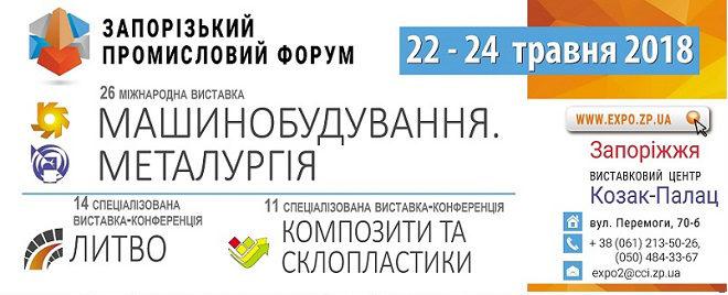 26-я международная специализированная выставка промышленных решений «Машиностроение. Металлургия. Литье – 2018».
