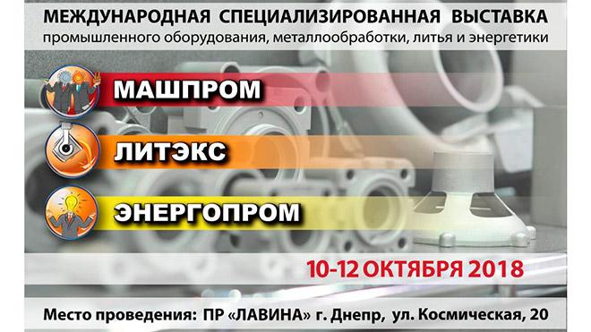 """Приглашаем на выставку """"ЛитЭкс - 2018"""""""