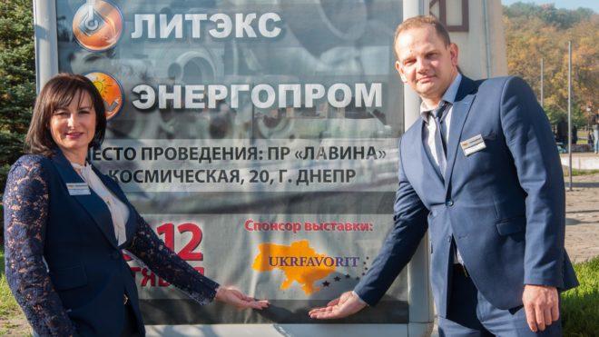 """Укрфаворит на выставке """"ЛитЭкс - 2018"""""""