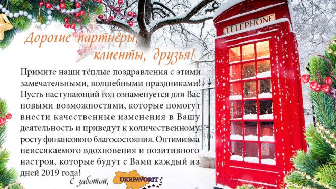 """Поздравление от ООО """"Укрфаворит"""" с Новым годом!"""
