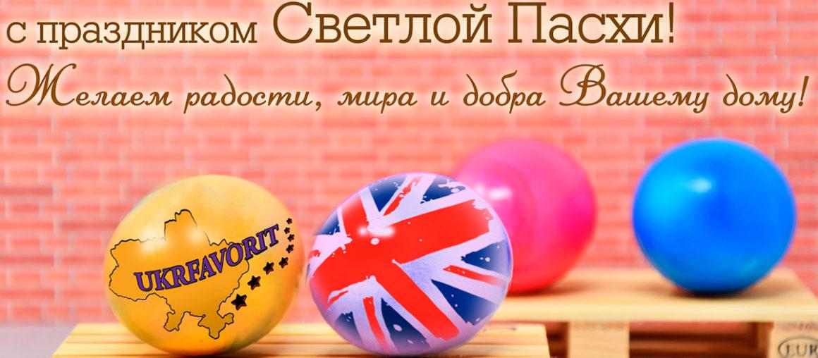 """ПОЗДРАВЛЕНИЕ ОТ ООО """"УКРФАВОРИТ"""" С ПАСХОЙ!"""