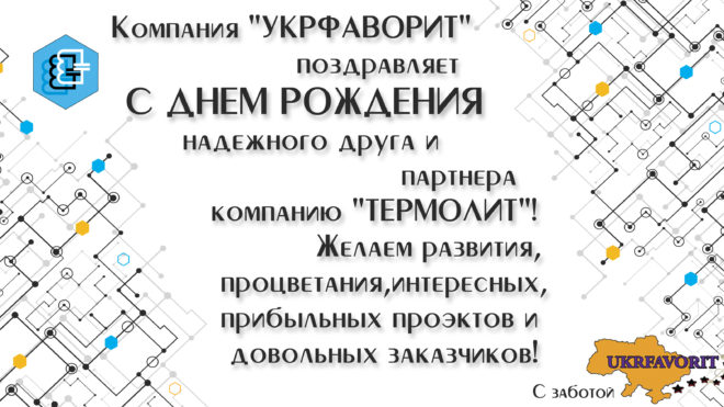 """ПОЗДРАВЛЯЕМ ООО """"ТЕРМОЛИТ"""" С 23-ЛЕТИЕМ!"""