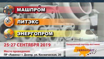 ООО «Укрфаворит» продолжает профессиональные традиции