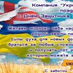 """ООО """"Укрфаворит"""" поздравляет с Днём защитника Украины!"""