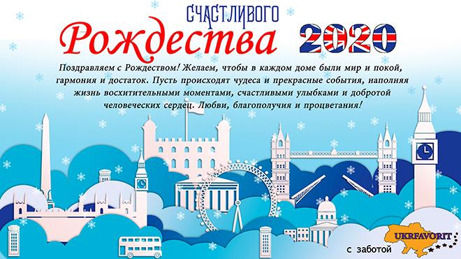 """ООО """"Укрфаворит"""" Поздравляет с Рождеством!"""