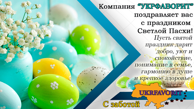 """Коллектив ООО """"Укрфаворит"""" поздравляет Вас с Пасхой!"""