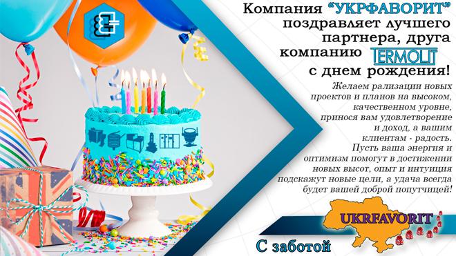 """День рождения ООО """"Термолит""""!"""
