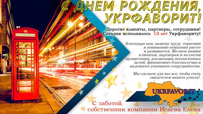 """Компании """"Укрфаворит"""" 12 лет!"""