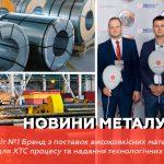 Що нового у світі металургії?