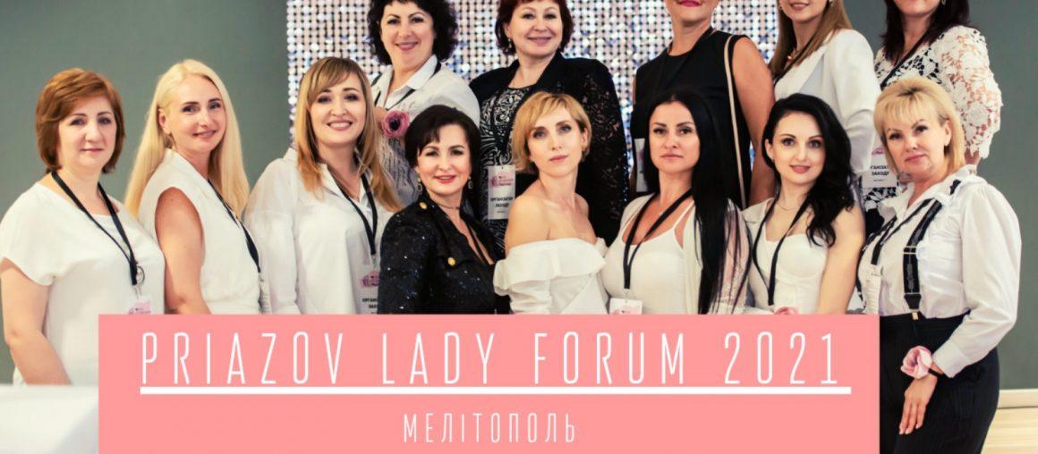 Укрфаворіт відвідав PriAzov Lady Forum