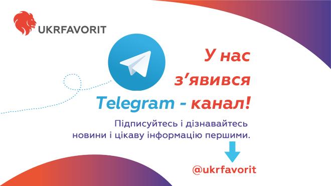 Укрфаворіт у TELEGRAM!