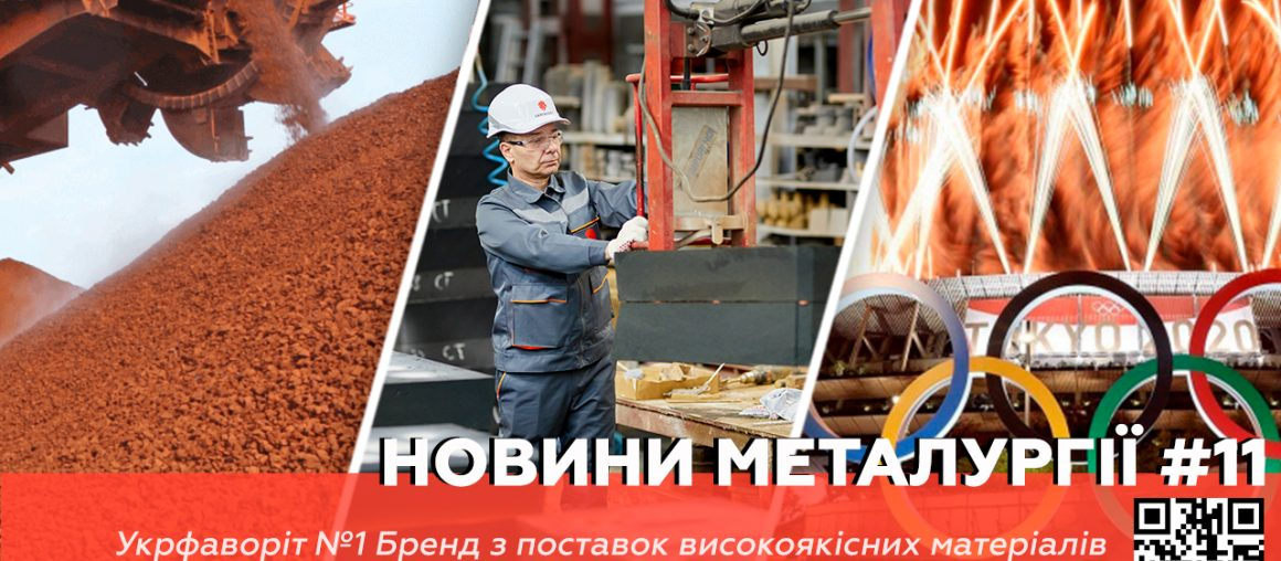 Останні новини металургії від Укрфаворіт