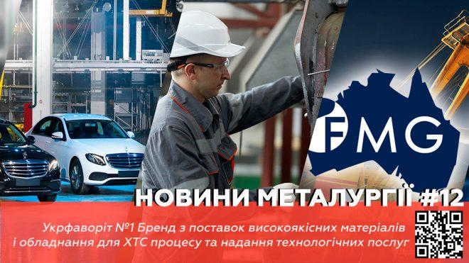 Огляд новин зі світу металургії уже на YouTube-каналі Укрфаворіт