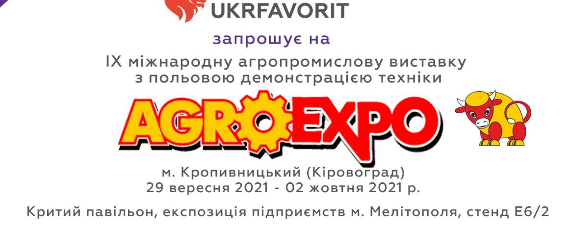 До старту однієї з найбільших виставок Європи залишилося 2 дні!